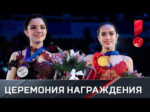 Церемония награждения Алины Загитовой и Евгении Медведевой. Чемпионат Европы