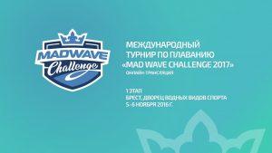 «Mad Wave Challenge 2017» 1 этап, г. Брест. 1 день