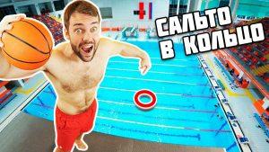 ПРИЗЕМЛИЛСЯ ПРЯМ НА КРУГ ??? | Баскетбол и прыжки в воду с огромной вышки | Нереальные трикшоты