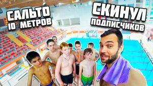 СКИНУЛ ПОДПИСЧИКОВ С 10 МЕТРОВ | САЛЬТО С ПЕРВОГО РАЗА | Прыжки в воду с Никушкин дэй