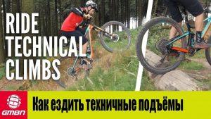 GMBN по-русски. Как преодолевать техничные подъёмы