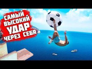 ДИКИЙ УДАР С 6 ЭТАЖНОГО ДОМА | FIFA в реальной жизнь ножницы | Гигантский надувной мяч