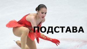 Алину Загитову подставили на Чемпионате мира