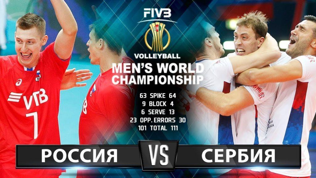 Волейбол | Россия vs. Сербия | Чемпионат Мира 2018 | Лучшие моменты игры