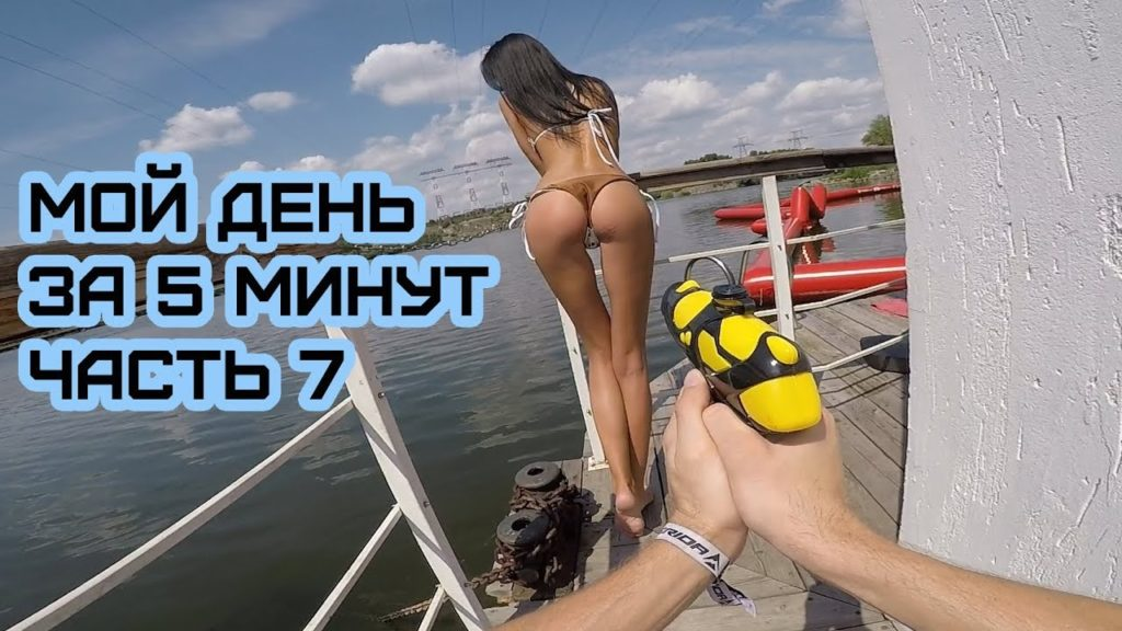 МОЙ ДЕНЬ ЗА 5 МИНУТ/MY DAY IN 5 MINUTES (ЧАСТЬ 7)