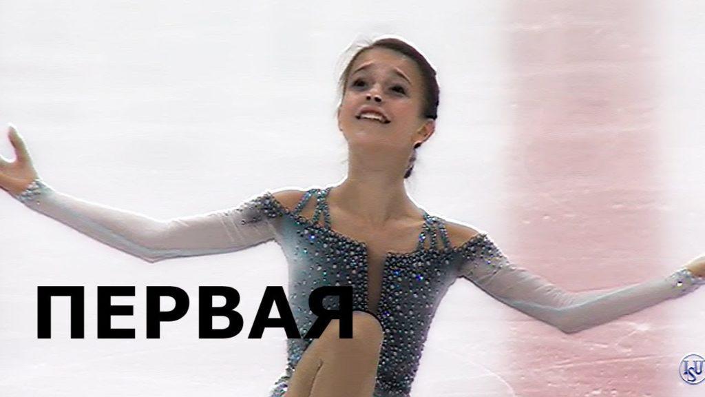 Анна Щербакова ПЕРВАЯ на юниорском Гран -при