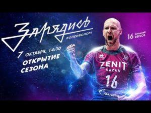 Презентация команды 2018/19 | Полная версия трансляции из Центра Волейбола