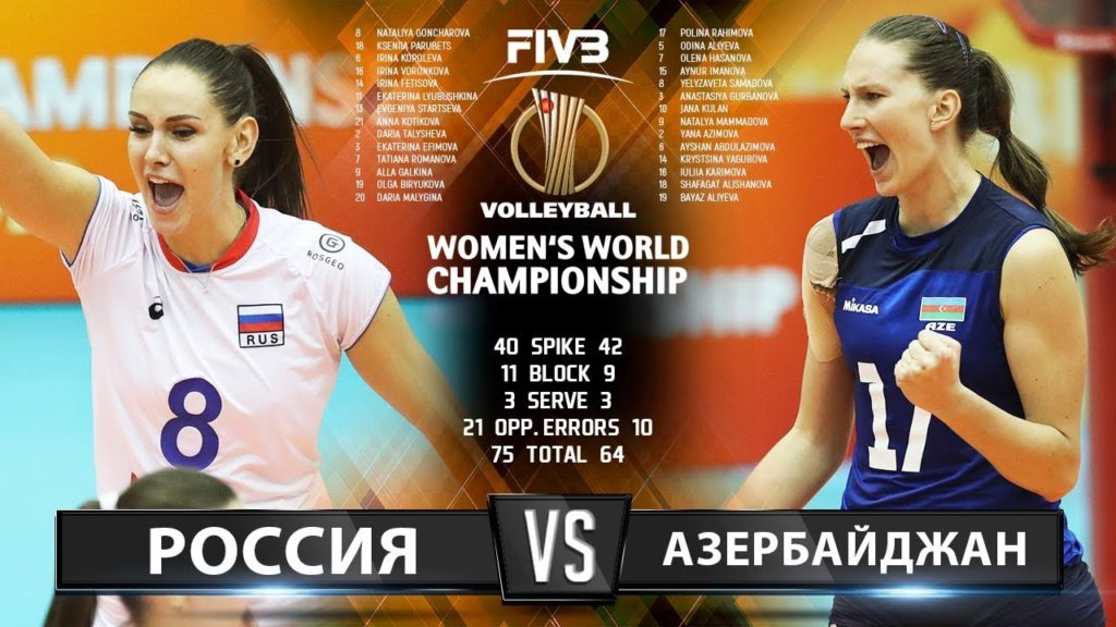 Волейбол   Россия vs. Азербайджан   Женский Чемпионат Мира 2018   Лучшие моменты игры