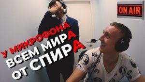 У микрофона Алексей Спиридонов : Всем мира от Спира! / Mic`d up Alexey Spiridonov