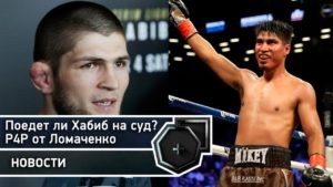 P4P от Ломаченко, поедет ли Хабиб на суд в Вегас? | FightSpace