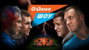 «G-Drive Шоу» #1: Дзюба и Кержаков VS Миллер и Денисов 🔥🔥🔥